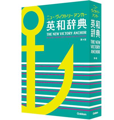 ニューヴィクトリーアンカー英和辞典 第4版 | 学研プラス
