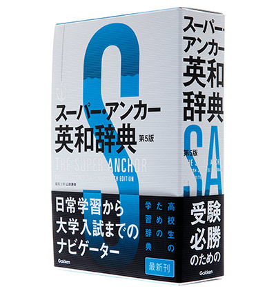 スーパー・アンカー英和辞典 第5版 | 学研プラス