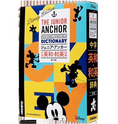 ジュニア・アンカー 中学 英和・和英辞典 第7版 ディズニー ...