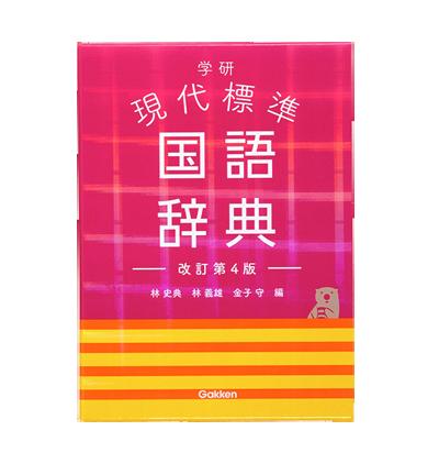 学研 現代標準国語辞典 改訂第4版 | 学研プラス